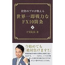 tousinopurogaosieru: imahajimetemozettaimakemasu (KABUAIR) (Japanese Edition)