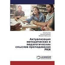 Актуализация методических и педагогических смыслов преподавания РКИ