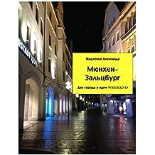 Мюнхен — Зальцбург: Экспресс-путеводитель для тех, кто экономит время