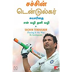 Sachin Tendulkar: Playing It My Way