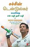 Sachin Tendulkar: Playing It My Way
