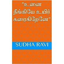 """""""உனை நீங்கியே உயிர் கரைகிறேனே"""" (Tamil Edition)"""