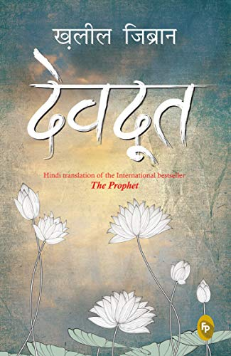 Devdoot (The Prophet- Hindi)