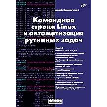 Командная строка Linux и автоматизация рутинных задач (Russian Edition)