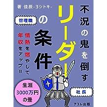 fukyounooniwotaosu riidaanojyouken: jyounetuwomoyasitenensyuuappu syougaisanzenmanennosa (Japanese Edition)