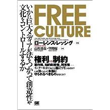 Free culture : Ikani kyodai media ga hō o tsukatte sōzōsei ya bunka o kontorōrusuruka