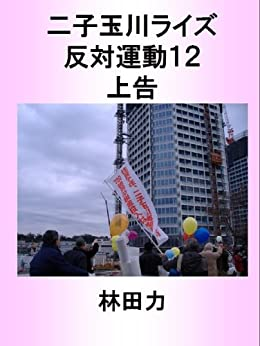Appeal to the Supreme Court Opposition Movement Against FUTAKOTAMAGAWA Rise (Japanese Edition) by [Riki, Hayashida]