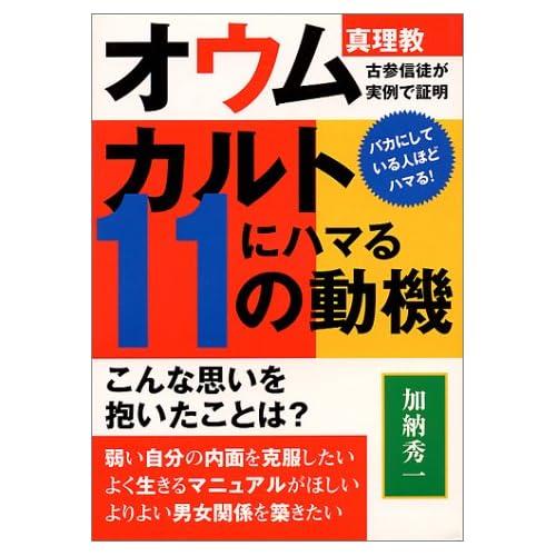 Karuto ni hamaru 11 no dōki : Ōmu shinrikyō kosan shinto ga jitsurei de shōmei
