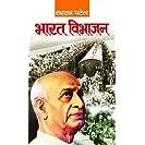 Bharat Vibhajan  (Hindi)