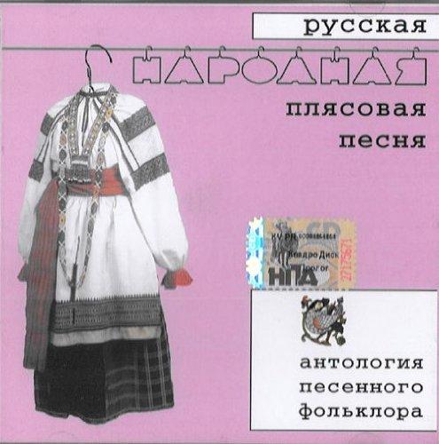 Russkaja narodnaja pljasovaja pesnja