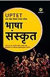 UPTET (Uttar Pradesh Shikshak Patrata Pariksha) Bhasha Sanskrit (2017)