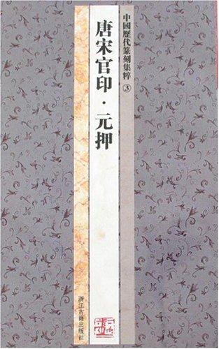 中国历代篆刻集粹3:唐宋官印·元押