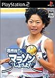 Takahashi Naoko no Marathon Shiyouyo![Japanische Importspiele]