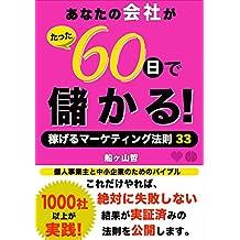 anatanokaisyagatattarokujyuunichidemoukaru: kasegeruma-kethingunohintosanjyusan (REMSLILA) (Japanese Edition)