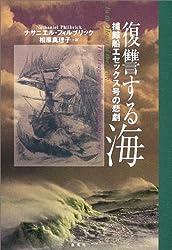 復讐する海_捕鯨船エセックス号の悲劇