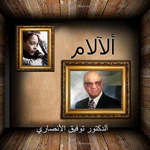 Tha Pains Rudi por Tawfiq Ansari