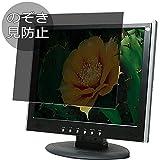 VacFun Pellicola Privacy per Acer AL1703 / AL1703SM 17' Display Monitor, Screen Protector Protective Film Senza Bolle e Antispy (Non Vetro Temperato) Filtro Privacy Updated