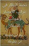 تحفة النظار في غرائب الأمصار وعجائب الأسفار: رحلة ابن بطوطة (Arabic Edition)