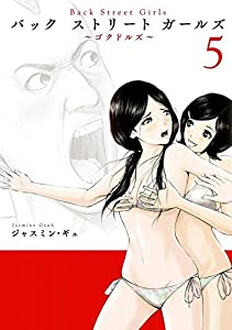 Back street girls Edition simple Tome 5