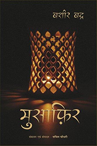 Musaphir (Hindi) [Paperback] [Aug 14, 2015] Bashir Baa [Paperback] [Jan 01, 2017] Bashir Baa