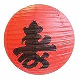 AAF Nommel ® 195, Lampion 1 Stk. Papier weiss japanisch mit roten asiatischen Schriftzeichen Langes Leben Durchmesser 40 cm
