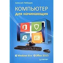 Computer dlja nachinajuschich. Windows 8 i Office 2013