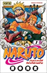 Naruto Edition simple Tome 1