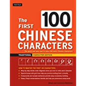 The First 100 Chinese Characters: Traditional Character Edition: The Quick and Easy Method to Learn the 100 Most Basic Chinese Characters (Tuttle Language Library)