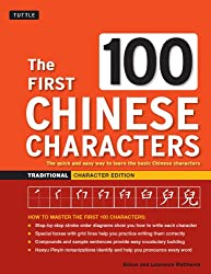 First 100 Chinese Characters: Traditional Character Edition: The Quick and Easy Method to Learn the 100 Most Basic Chinese Characters (Tuttle Language Library)