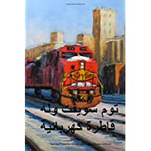 Tom Swift and his Electric Locomotive (Arabic edition)
