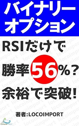 binary-option-rsi-dakede-syouritu-56-yoyu-de-toppa-locoimport-records-japanese-edition