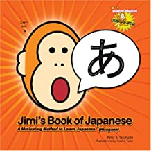 Jimi's Book of Japanese: A Motivating Method to Learn Japanese