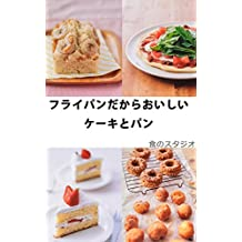 Cake and Bread made with frying pan (THE FOOD STUDIO) (Japanese Edition)