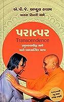 ###ધર્મ અને અધ્યાત્મ Spiritual books