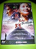 Peach blossoming (DVD) ???? Tao Hua Can Lan / Audio: Mandarin by Zhou Yun