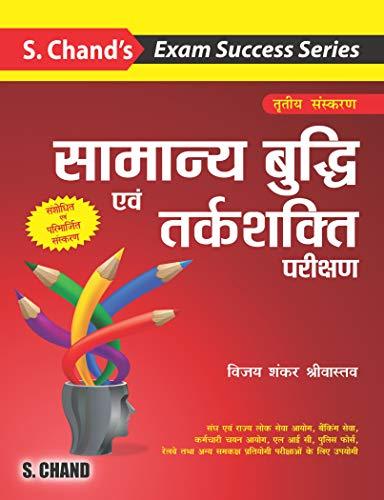 Samanya Buddhi Avam Tarkshakti Parikshan, 3e