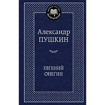 Evgenij Onegin. Eugen Onegin