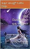#7: இரு வெண்ணிலா ஒரு வானிலா: Iru Vennilaa Oru Vaanilaa (Tamil Edition)