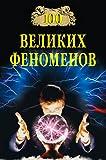 100 великих феноменов (Russian Edition)