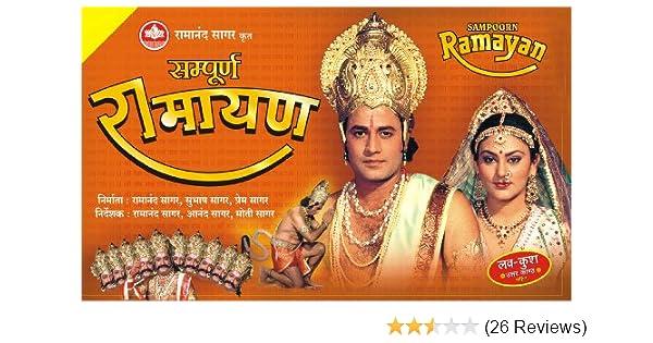 Amazon in: Buy Sampoorn Ramayan (1987) DVD, Blu-ray Online