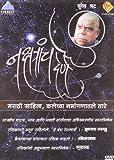 Nakshatrache Dene - Suresh Bhatt