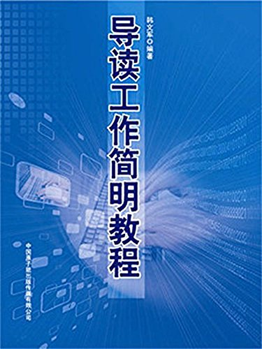 导读工作简明教程 (Chinese Edition) por 文军 韩