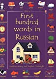 : First 100 Words in Russian (Usborne First Hundred Words)
