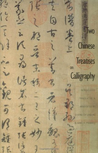 Two Chinese Treatises on Calligraphy: Treatise on Calligraphy (Shu Pu) Sun Qianl: Sequel to the Treatise on Calligraphy (Xu Shu Pu) Jiang Kui: ... PU : SEQUEL TO THE