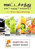 ஊட்டச்சத்து / Ootasaththu (Tamil Edition)