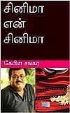 #8: சினிமா என் சினிமா (Tamil Edition)
