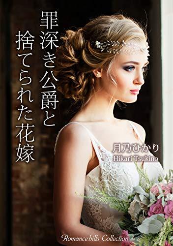 Dukes sin (Romancehills Collection) (Japanese Edition)