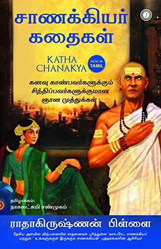Katha Chanakya (Tamil)