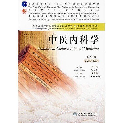DOWNLOAD] Traditional Chinese Internal Medicine PDF Download - by Bo