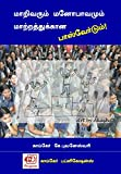 Marivarum Manobhavamum, Matraththukkana Passwordum (Tamil Edition)